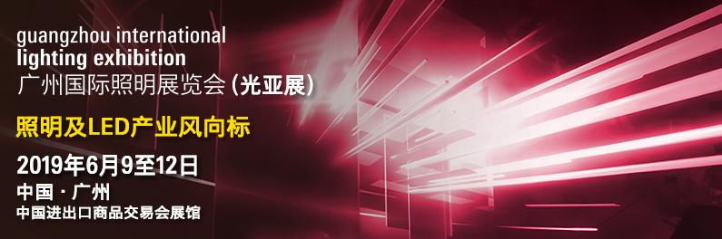 CENS.com 2019廣州燈展-交換廣告