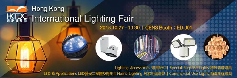 CENS.com 2018香港秋燈展