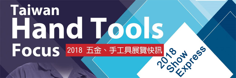 CENS.com 2018五金、工具展覽快訊