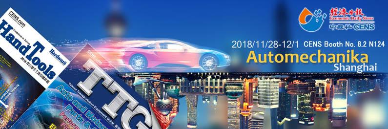 CENS.com 2018上海汽配展 CENS BOOTH 8.2 N124