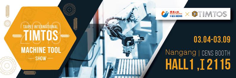 CENS.com 2019 TIMTOS 機械產業館