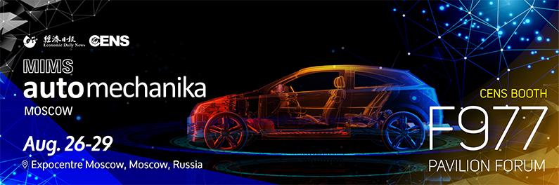 CENS.com MIMS Automechanika Moscow A2+B1