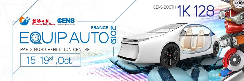 CENS.com 2019 法國汽配展