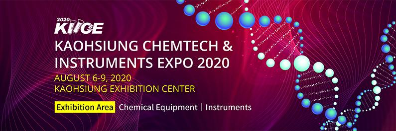 CENS.com 2020高雄化工儀器展