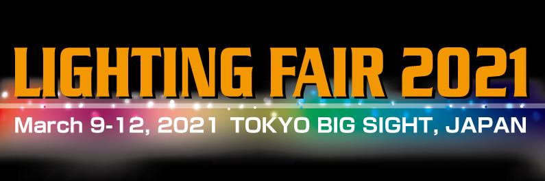 2021東京國際照明展