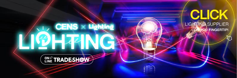 2020 灯饰线上展