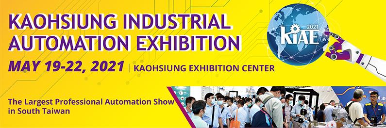 2021高雄自動化工業展