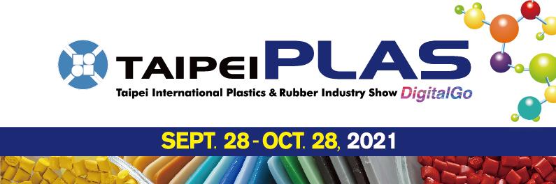TAIPEIPLAS 台北國際塑橡膠工業展
