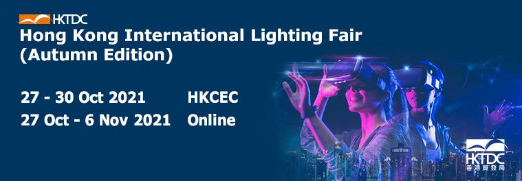 HKTDC - Hong Kong International Lighting Fair (Autumn Edition)