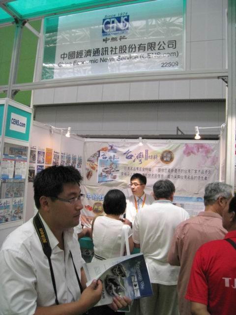 Tianjin Taiwan Trade Fair