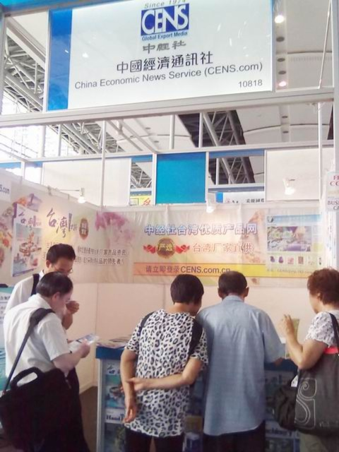 Guangzhou Taiwan Trade Fair