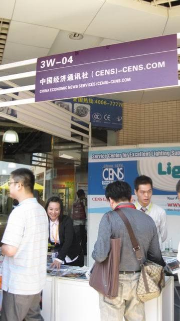 GILF - China (Guzhen) International Lighting Fair