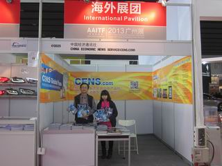 AAITF - China International Automotive Aftermarket Industry and Tuning Trade Fair