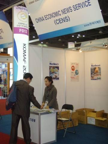 KOMAF - Korea Machinery Fair
