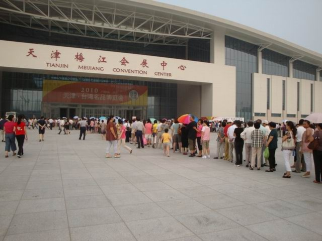 Tianjin Taiwan Trade Fair