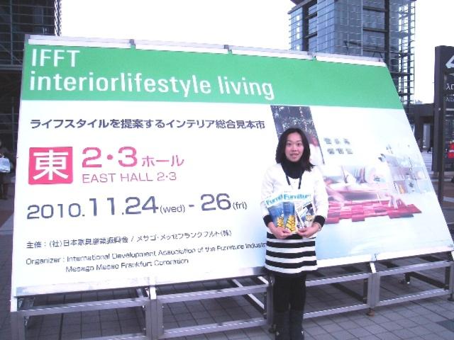IFFT / Interiorlifestyle living - International Furniture Fair Tokyo
