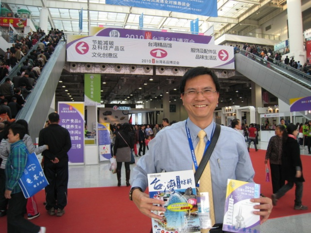 Taiwan Trade Fair in Shandong