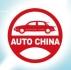 北京国际汽车展