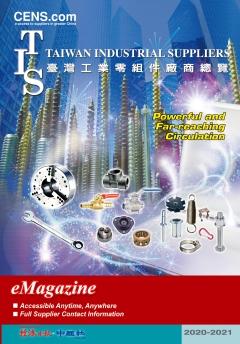 台湾工业零组件厂商总览