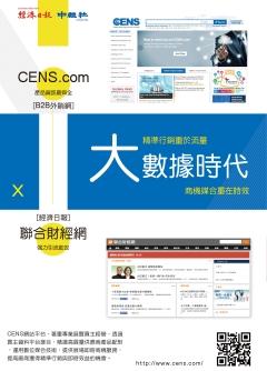 Cens.com-数位网路