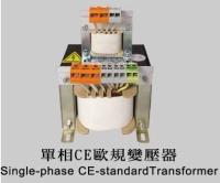 Cens.com 利能電機廠 單相CE歐洲規格變壓器