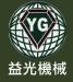 YIH GUANG MACHINE PATTERN MAKER CO., LTD.