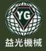 YIH GUANG MACHINE PATTERN MAKER CO., LTD.