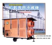 Cens.com 河瀚實業股份有限公司 20噸 穀物冷藏恆溫恆濕機
