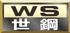 世鋼工業有限公司