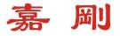 嘉剛國際股份有限公司