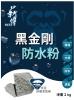 SCTC Black KingKong Waterproofing Powder (2KG Pack)