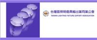 Cens.com 台灣區照明燈具輸出業同業公會