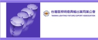 Cens.com 台湾区照明灯具输出业同业公会