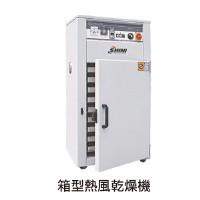 Cens.com 信易電熱機械股份有限公司 箱型熱風乾燥機