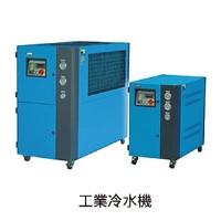 Cens.com 信易电热机械股份有限公司 工业冷水机